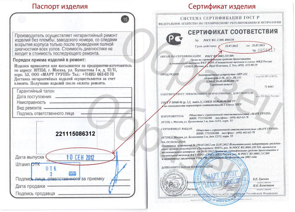 образец паспорта на технического изделие - фото 11